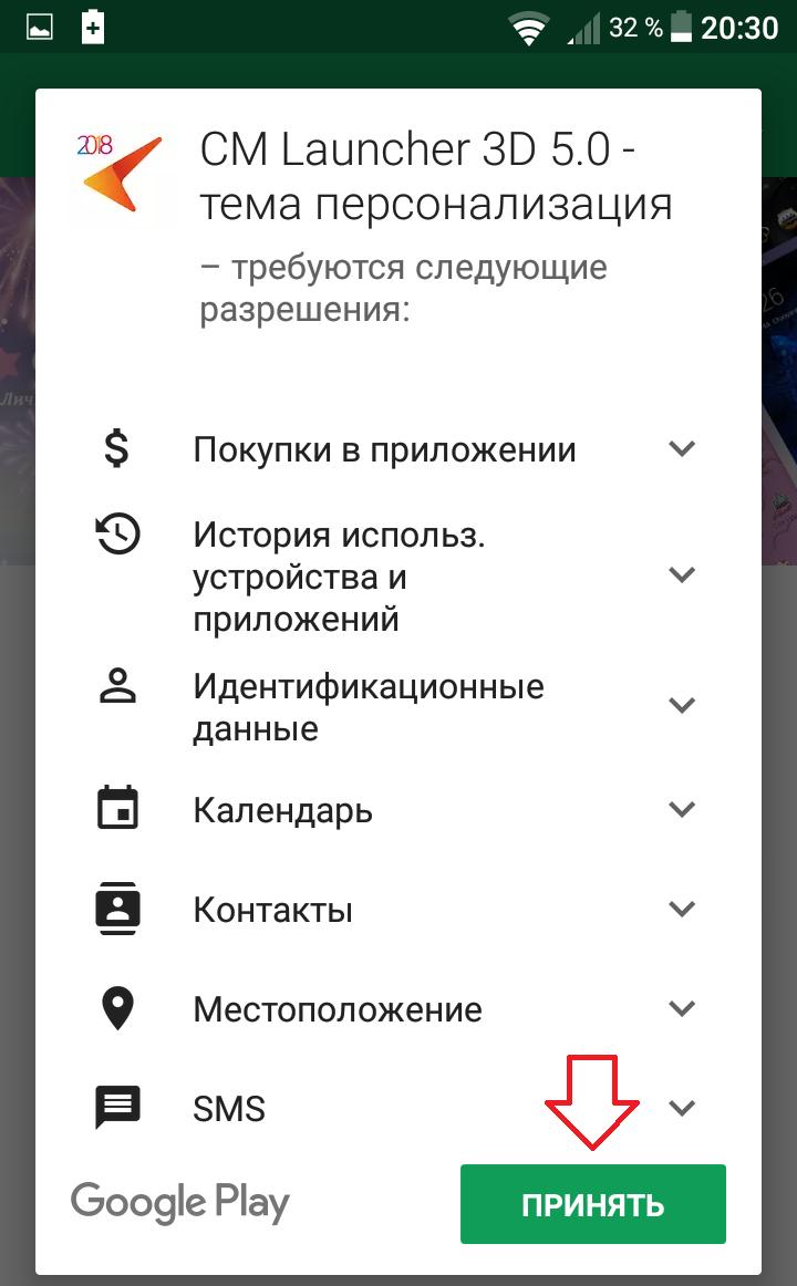 принять разрешение приложение