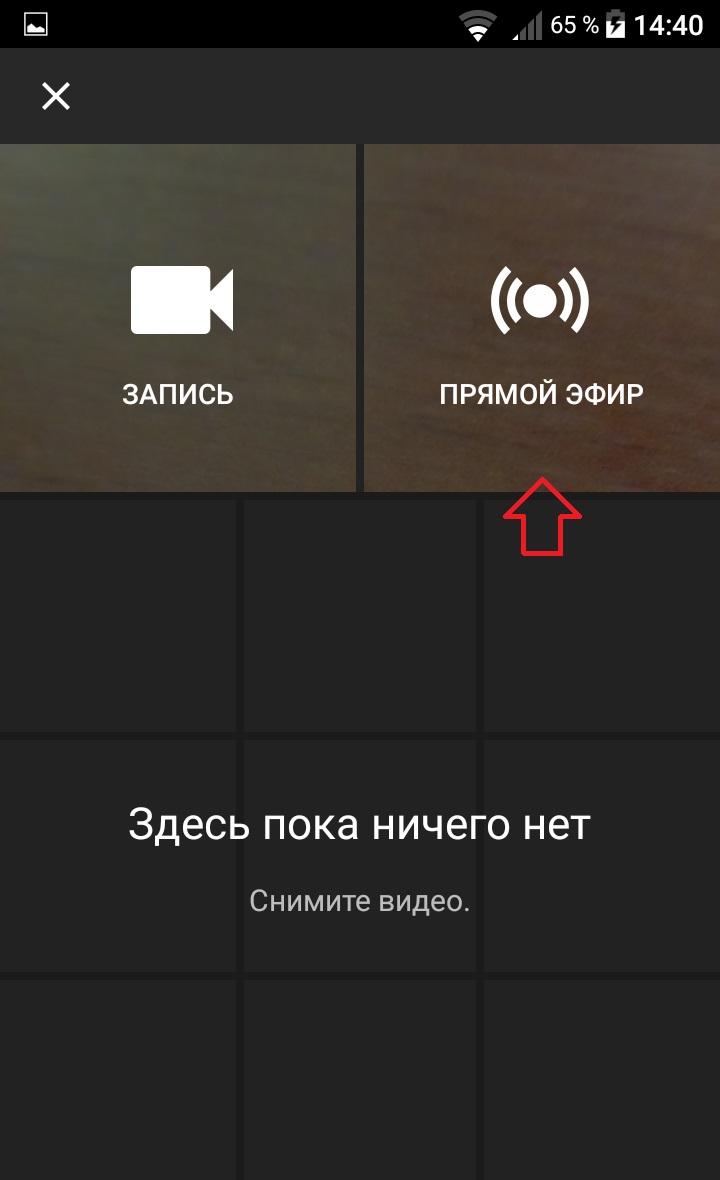видео запись прямой эфир ютуб