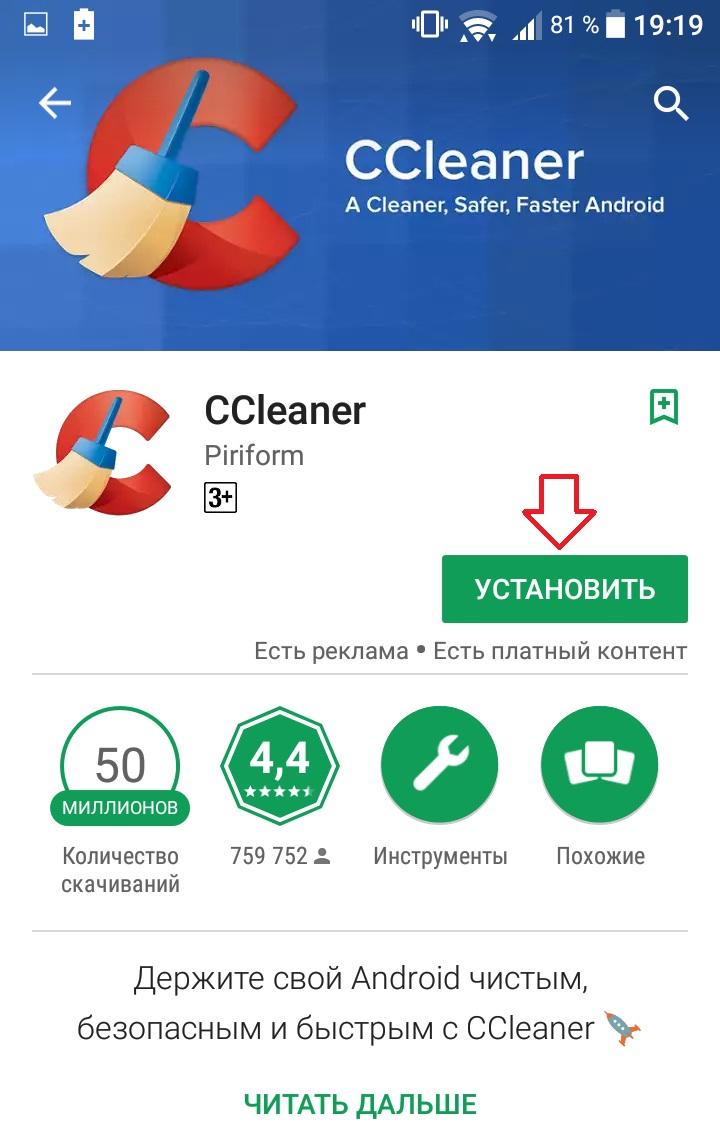 приложение ccleaner установить на телефон андроид