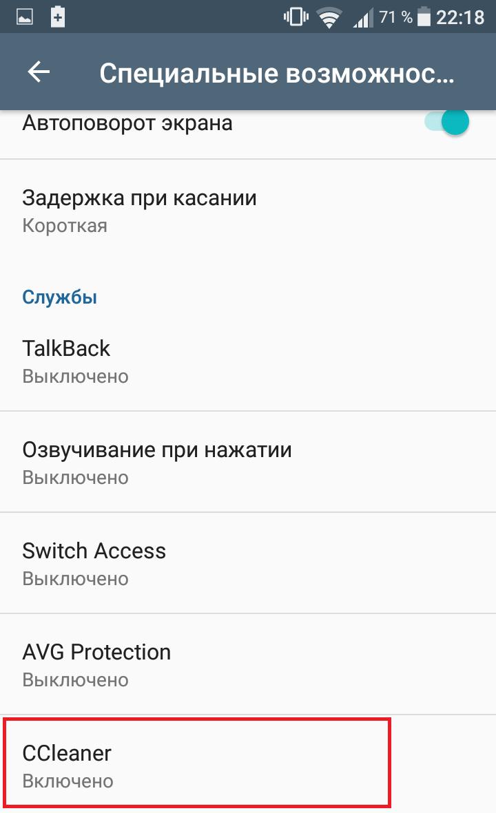 ccleaner настройки приложение