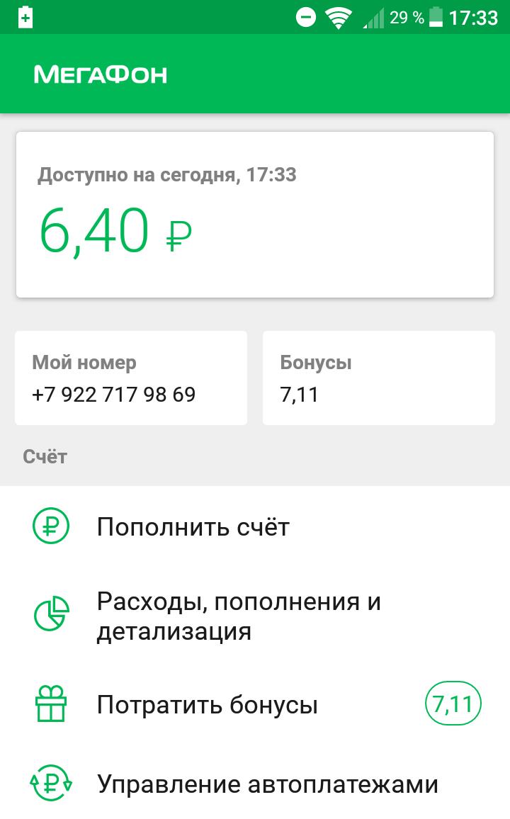 приложение мегафон телефон андроид