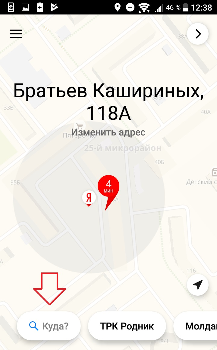 адрес такси яндекс