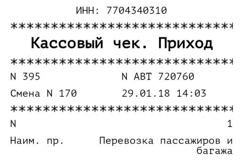 Как получить чек Яндекс такси и распечатать