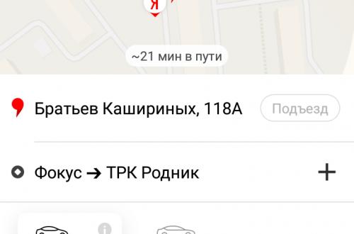 Как в Яндекс такси рассчитать стоимость поездки