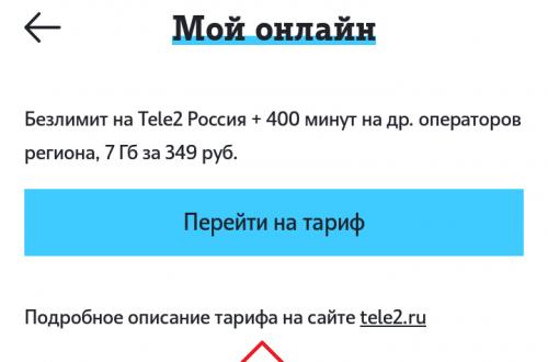 Тарифы Теле2 2018 года действующие Москва и Московская область