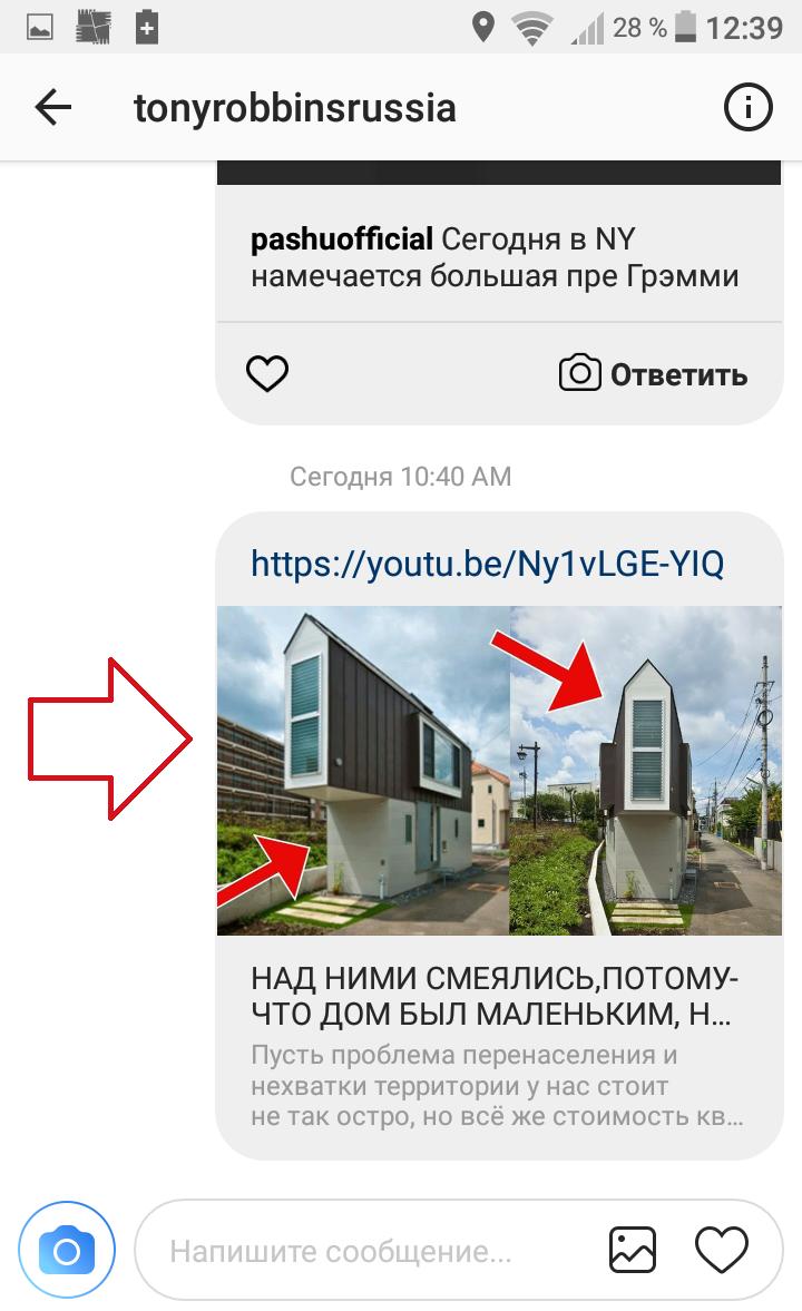 видео ютуб инстаграм директ