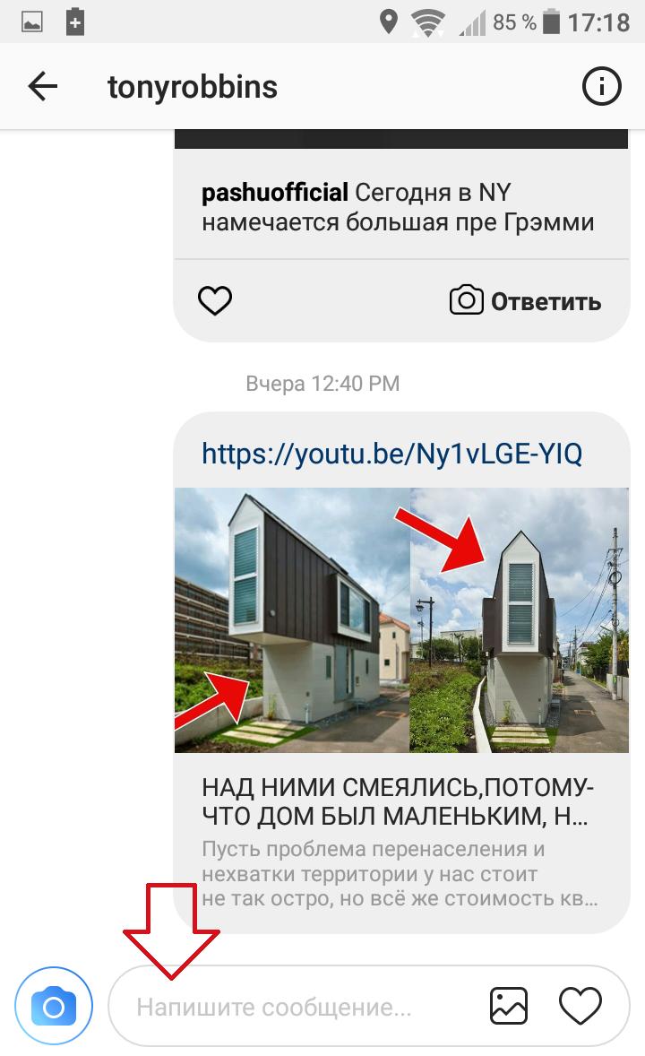 сообщения директ инстаграм