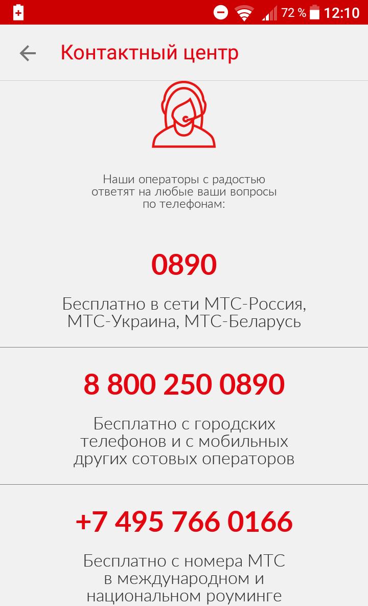 мтс телефон службы поддержки