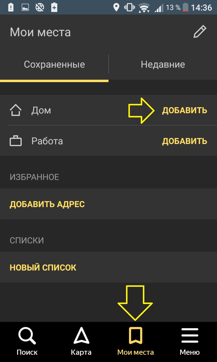 мои места навигатор Яндекс