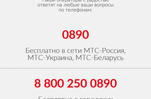 Как позвонить оператору МТС с мобильного бесплатно