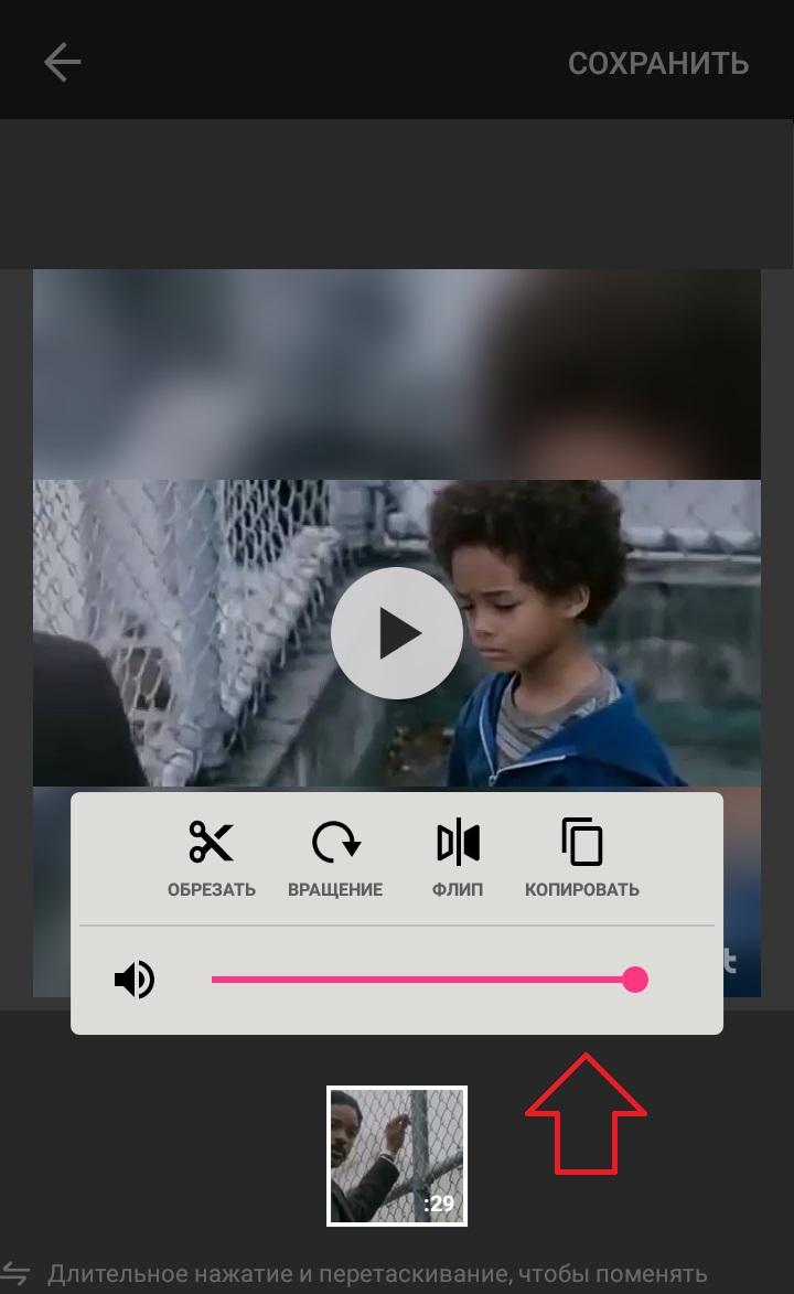 изменить видео
