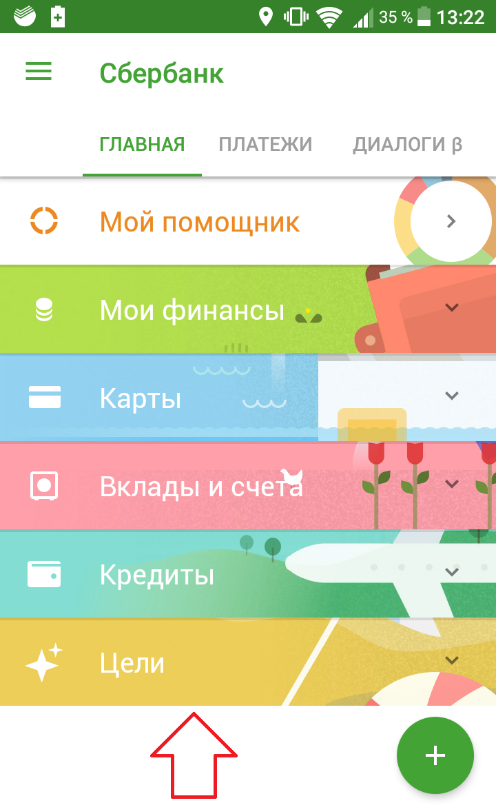 сбербанк приложение андроид