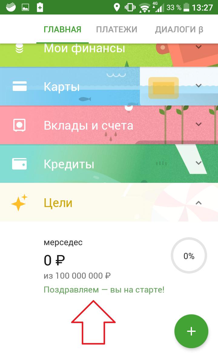 цели сбербанк приложение
