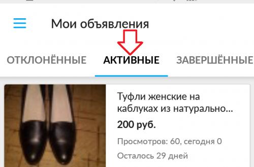 Как активировать объявление на авито