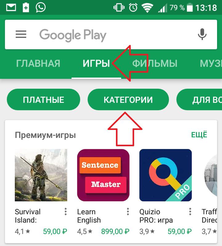 андроид игры