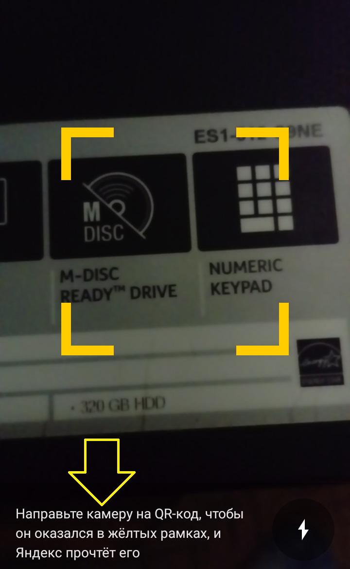 сканер штрих кода андроид