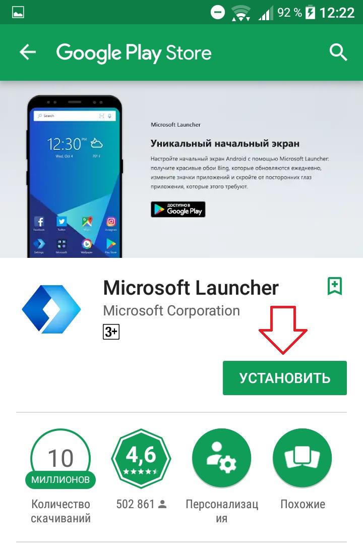установить приложение microsoft