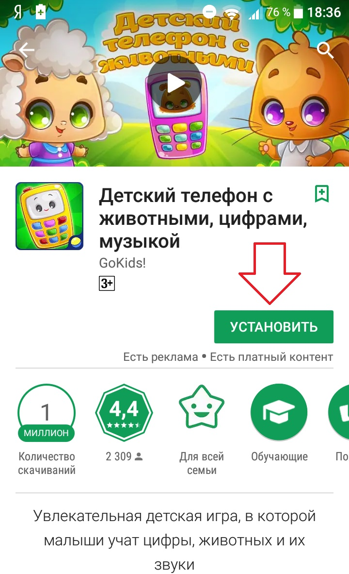 детский телефон игра андроид