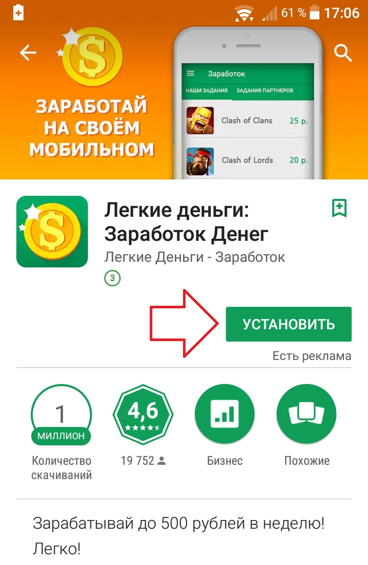 заработать деньги андроид приложение