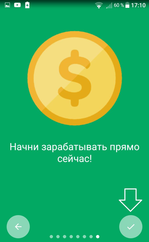 приложение заработать деньги