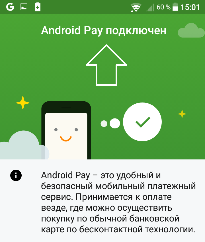 андроид pay подключен