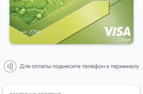 Android pay сбербанк как пользоваться
