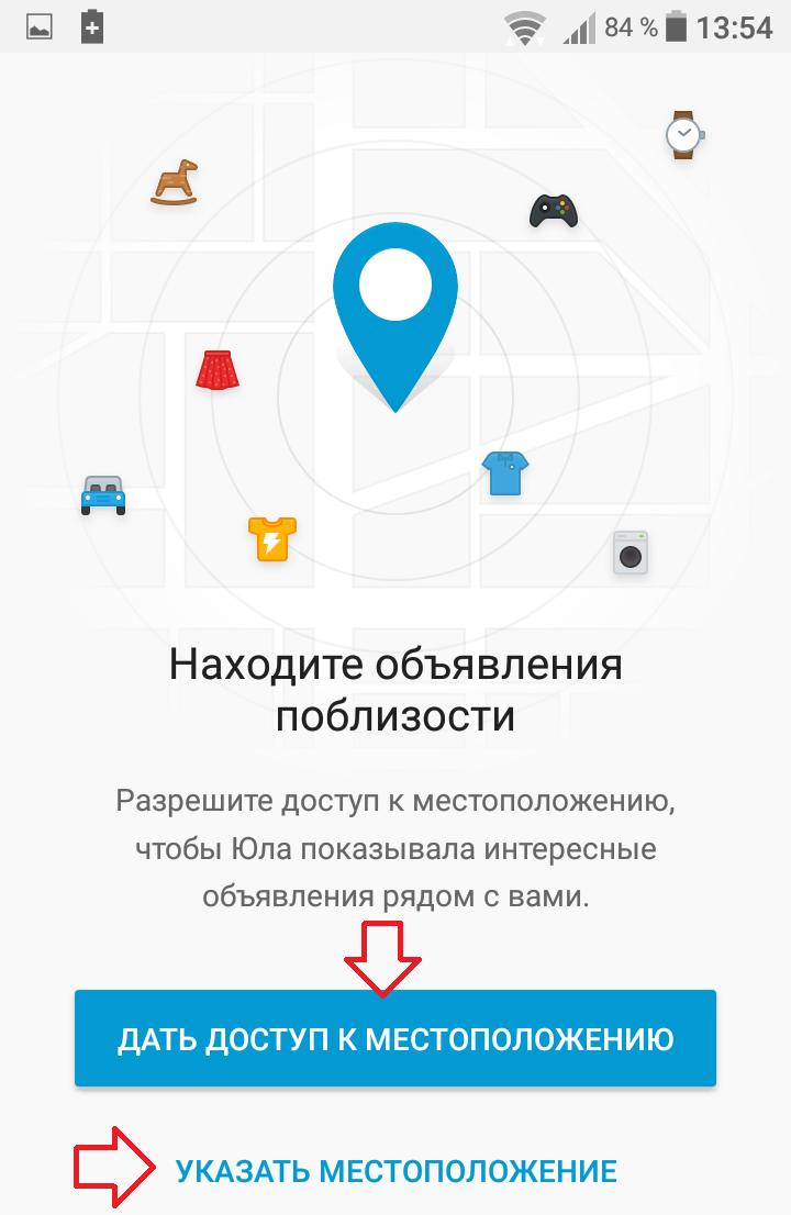 доступ к местоположению