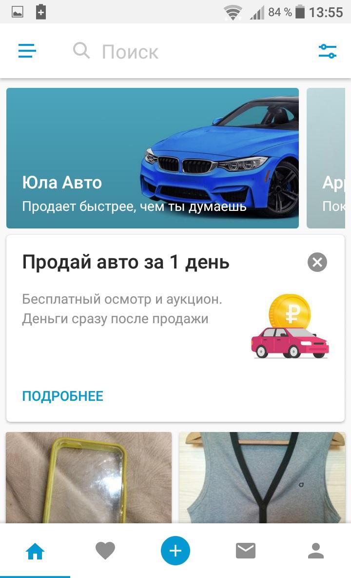 юла телефон приложение