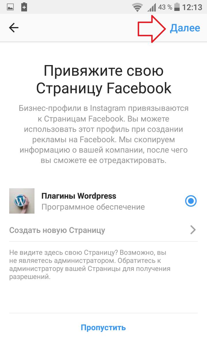 выбрать страницу facebook