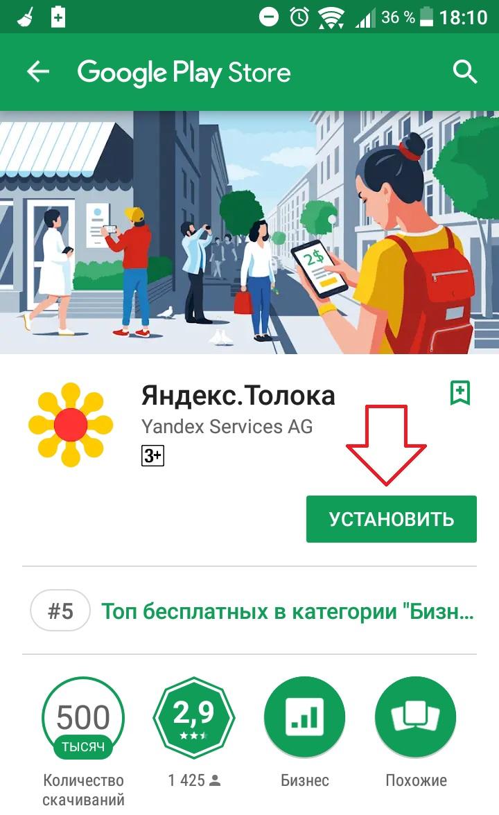 Яндекс толока андроид