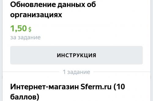 Яндекс Толока сколько можно заработать 2018