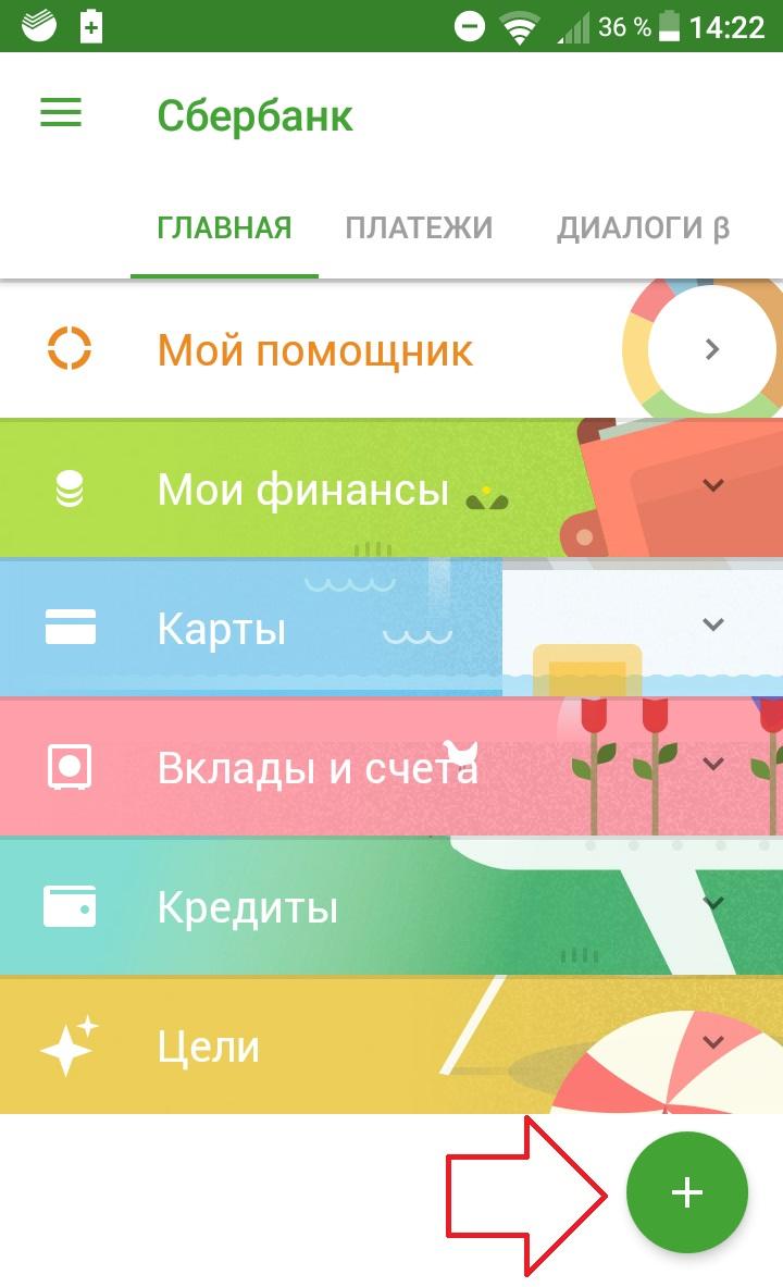 Сбербанк приложение