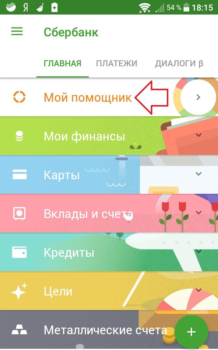 приложение помощник сбербанк онлайн