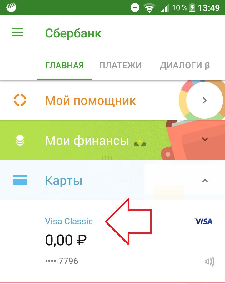 приложение сбербанк карта