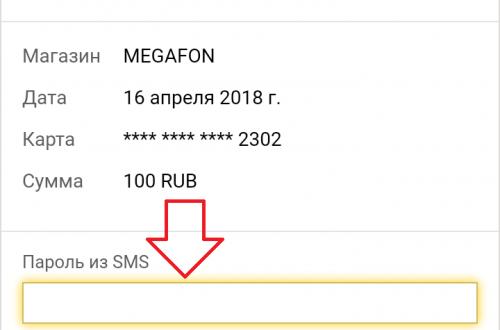 Как пополнить счёт Мегафон с банковской карты