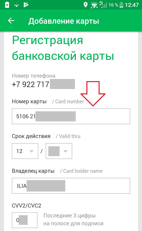 номер карты мегафон