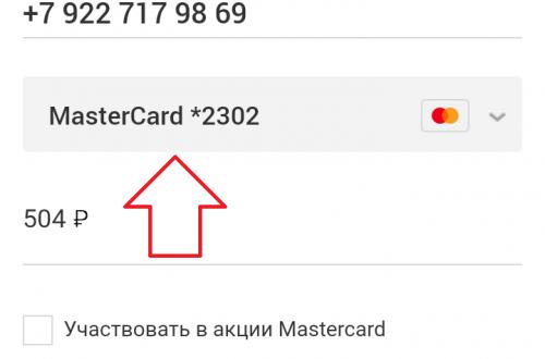 Как привязать банковскую карту к номеру Мегафон