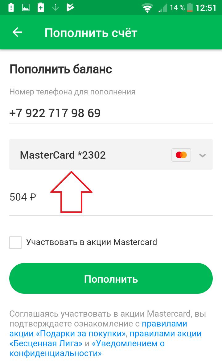 пополнить счёт мегафон картой