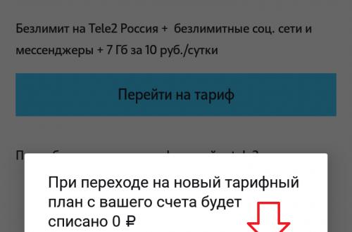 Супер тариф Мой Теле2 7 ГБ за 10 рублей в сутки!