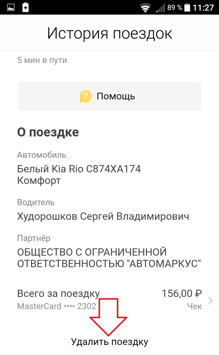удалить поездку Яндекс такси