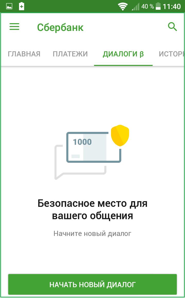 диалоги сбербанк онлайн