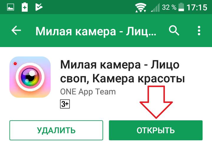 открыть приложение google
