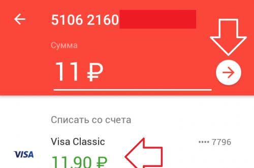 Как перевести деньги через приложение Сбербанк онлайн