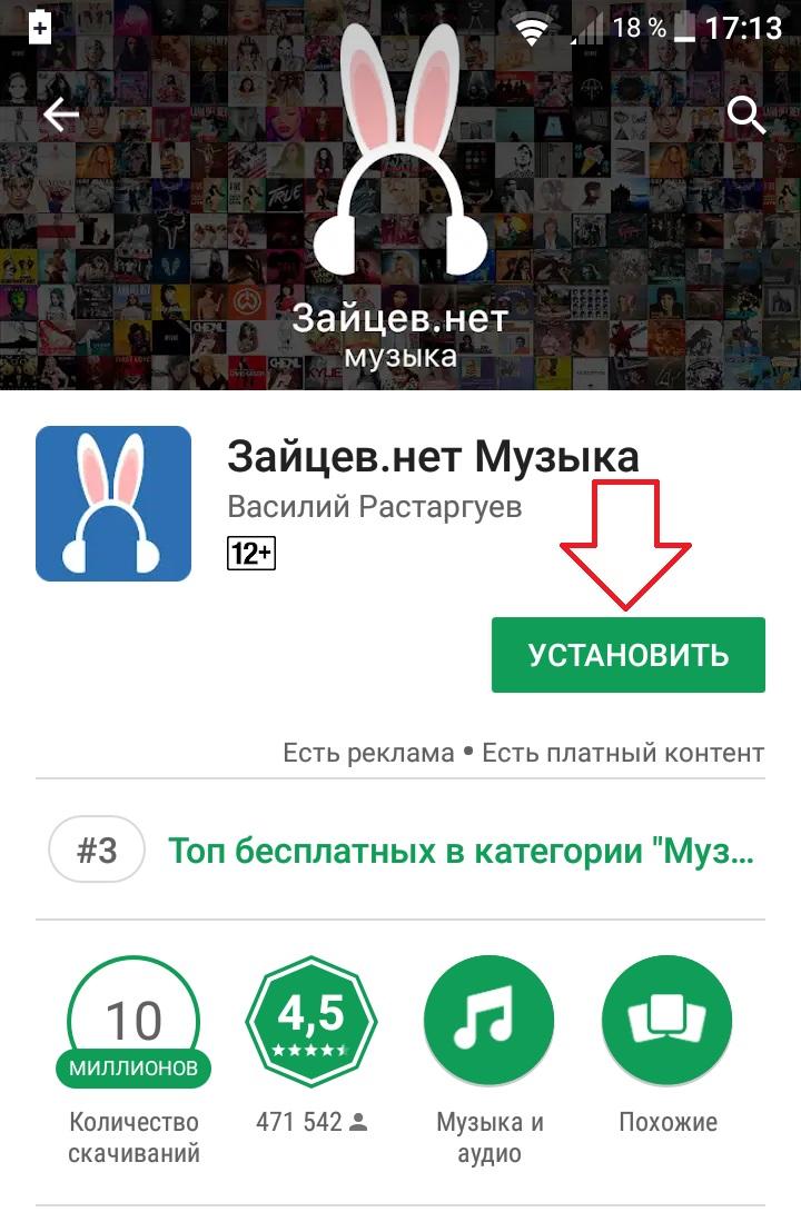 приложение андроид музыка