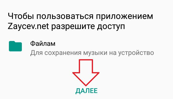 доступ разрешение приложение