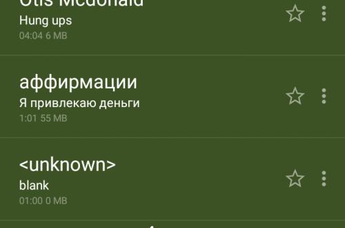 Через какое приложение можно слушать музыку