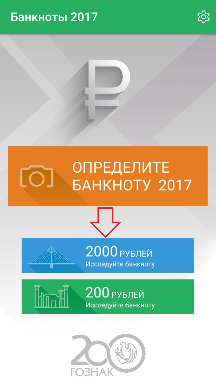 проверка 200 и 2000 рублей приложение