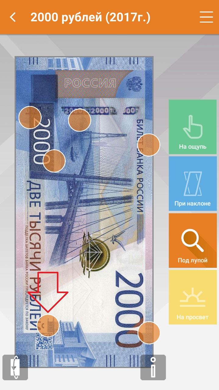 проверка новая купюра 2000 рублей