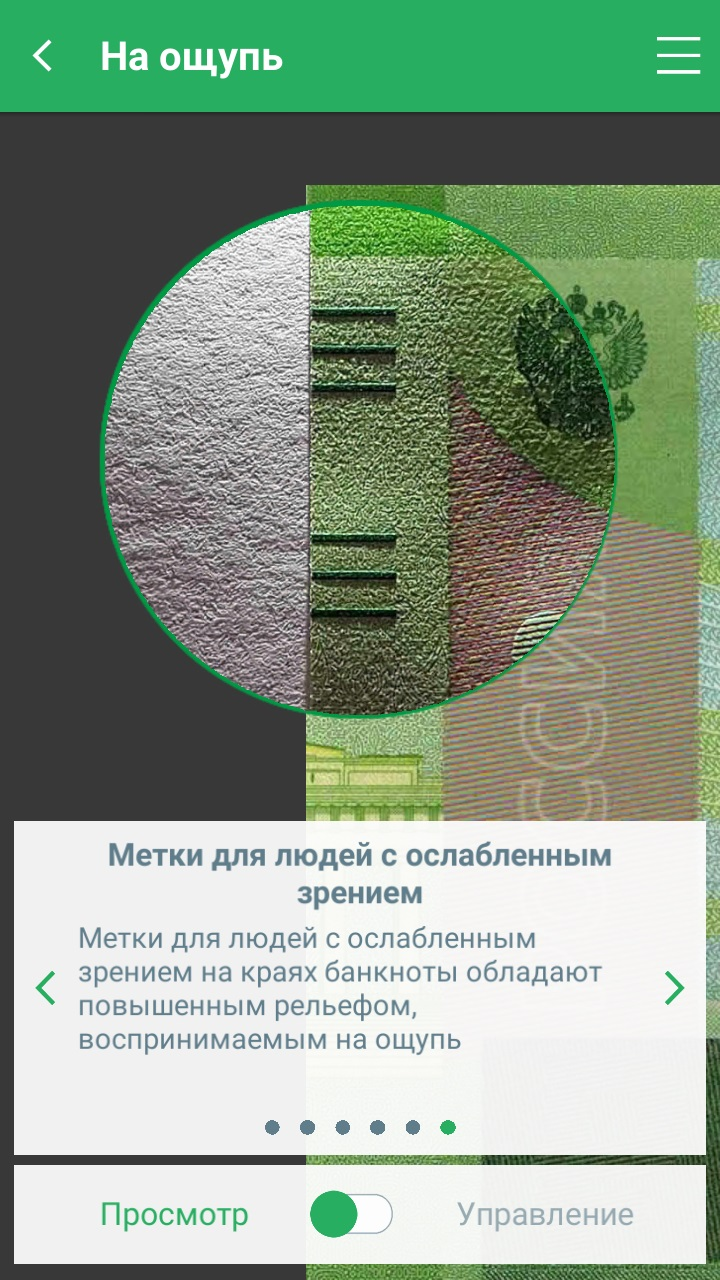 200 рублей проверка