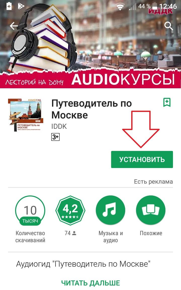 путеводитель по Москве приложение андроид